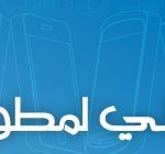 mobily-apps-competition