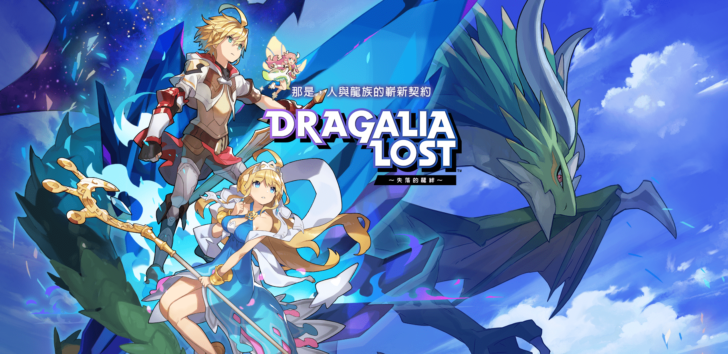 Dragalia-Lost-728x354